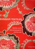 Russian textiles. Printed cloth for the bazaars of Central Asia.