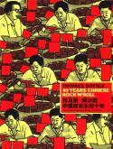 Thomas Bayrle. 40 years chinese rock\