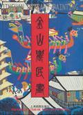 jinshan-peasant-painting
