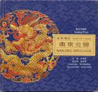 gem-of-china-nanjing-brocade