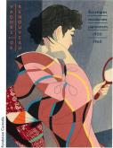 VAGUES DE RENOUVEAU : ESTAMPES JAPONAISES MODERNES (1900-1960)