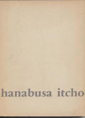 hanabusa-itcho-1652-1724-dessins