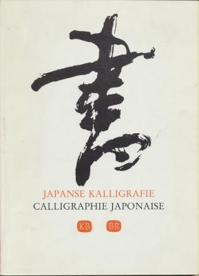calligraphie-japonaise-japanse-kalligrafie