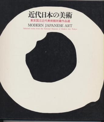 modern-japanese-art-selected-works-from-the-national-museum-of-modern-art-tokyo