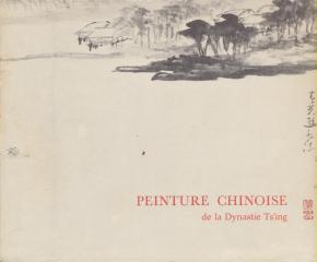peinture-chinoise-de-la-dynastie-ts-ing-1644-1912