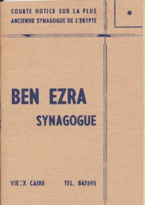 ben-ezra-synagogue-courte-notice-sur-la-plus-ancienne-synagogue-de-l-egypte