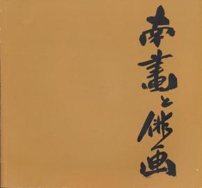 japanische-tuschmalerei-nanga-und-haiga