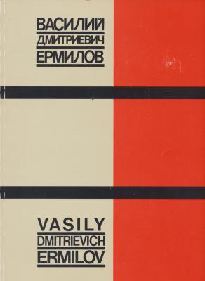 vasily-dmitrievich-ermilov-1894-1968-gouaches-sculpture-reliefs