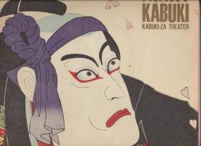 night-kabuki-kabuki-za-theater