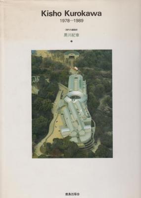 kisho-kurokawa-1978-1989-