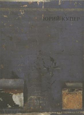 yuri-kuper-musee-pouchkine