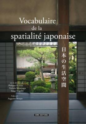 vocabulaire-de-la-spatialitE-japonaise