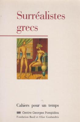 surrealistes-grecs-