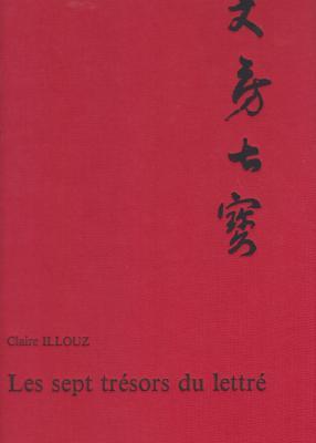 les-sept-trEsors-du-lettrE-les-matEriaux-de-la-peinture-chinoise-et-japonaise-