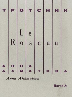 le-roseau