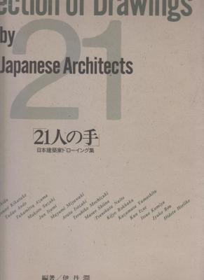 a-collection-of-drawings-by-21-japanese-architects