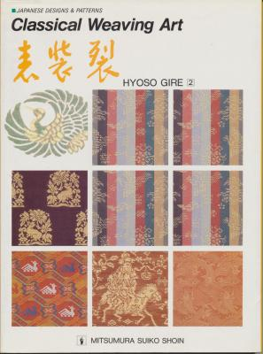 classical-weaving-art-japanese-designs-and-patterns-hoyso-gire