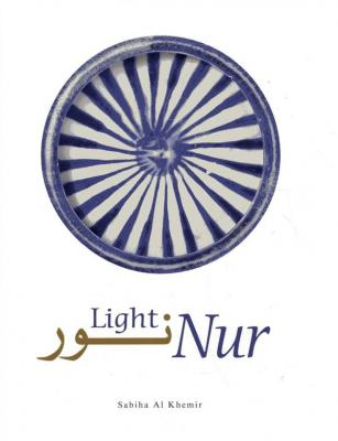 nur-light-in-art-and-science-from-the-islamic-world